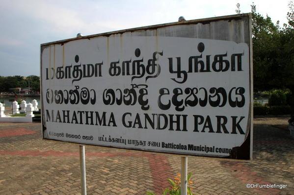 01 Gandhi Memorial Park, Batticaloa